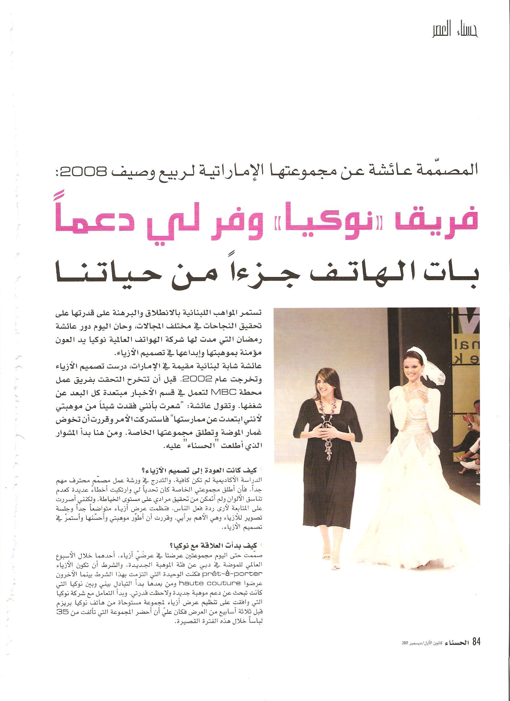 AlhasnaaDec2007-01.jpg