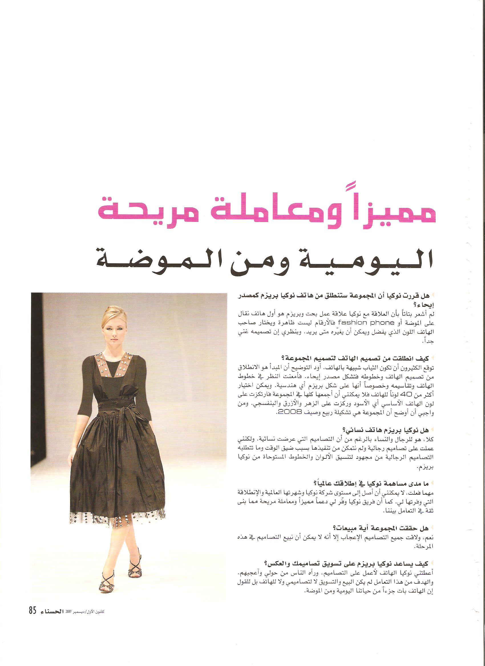 AlhasnaaDec2007-02.jpg