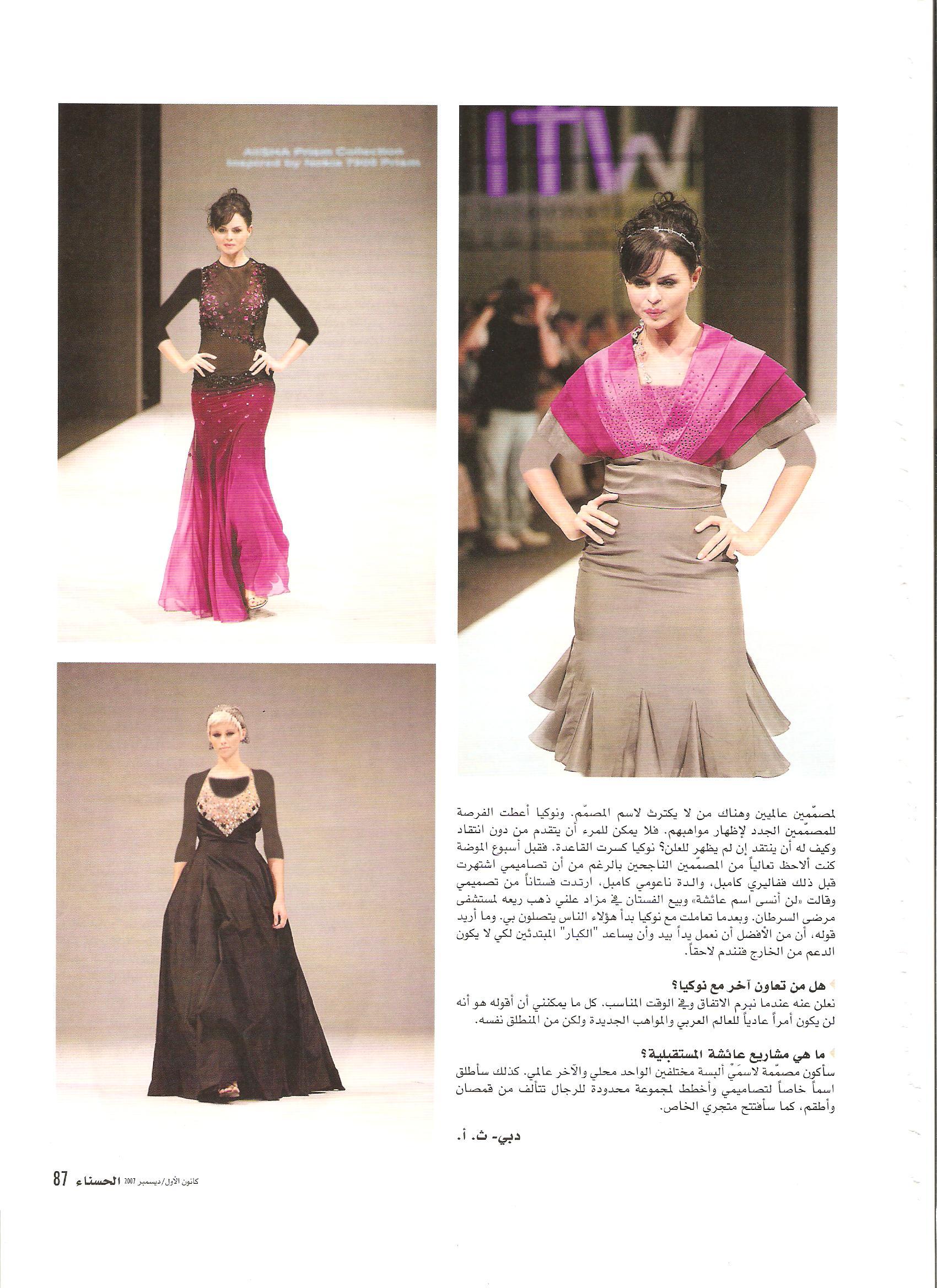 AlhasnaaDec2007-04.jpg