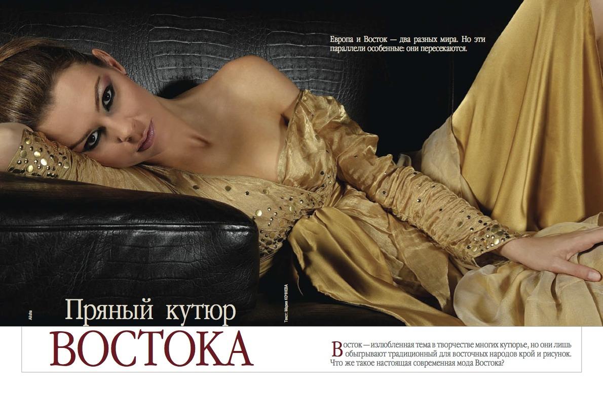 moda_vostok_01.jpg