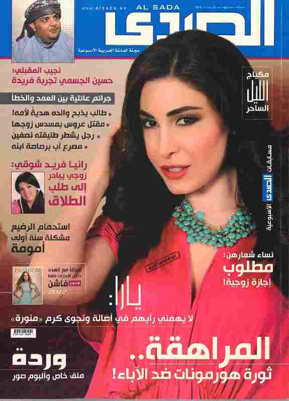 Al-Sada-Cover-Page-Yara-HPM-Interview-May-2012-1.jpg