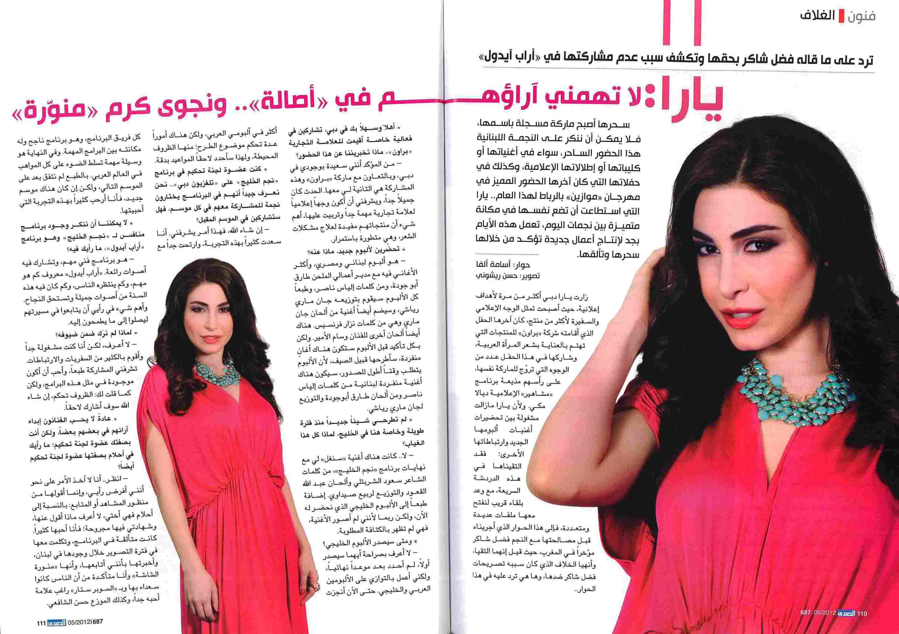 Alsada-Yara-Interview-HPM-May-2012-1.jpg