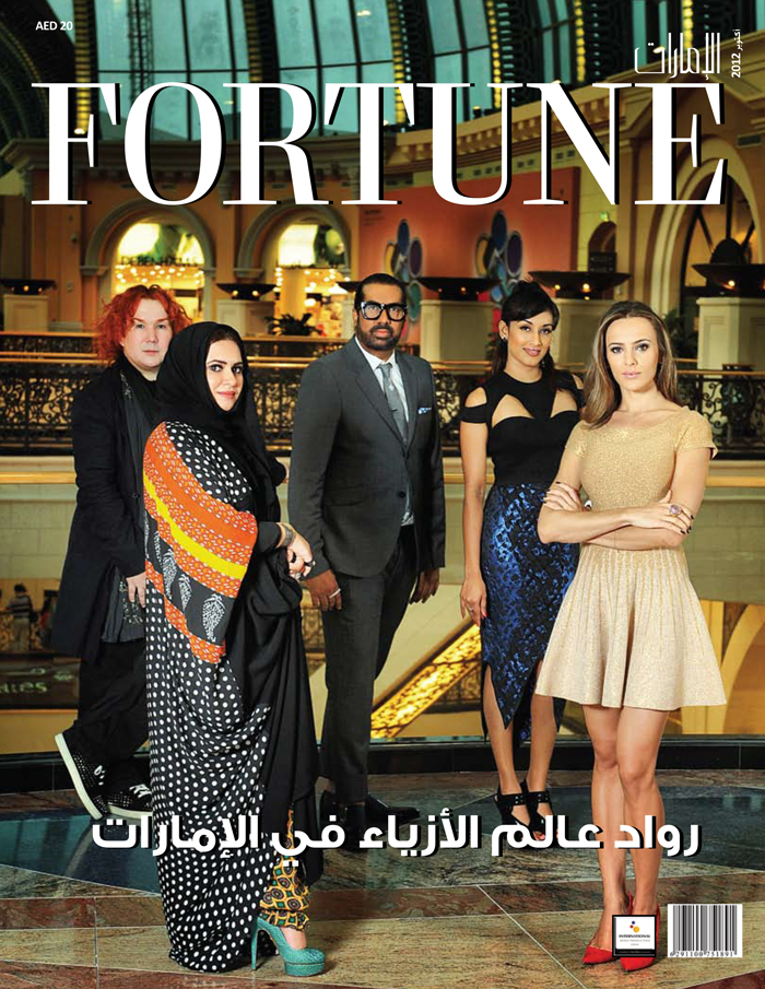 Fortune-UAE-Cover-Issue-15-low-res.jpg
