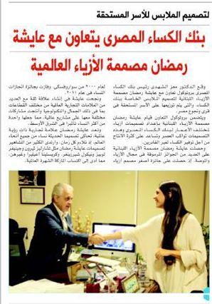 Al-Ghad-Newspaper.jpg